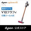 SV12シリーズ ダイソン Dyson Cyclone V10 Fluffy サイクロン式 コードレス掃除機 dyson SV12FF 2018年最新モデル