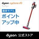 ダイソン Dyson V10 Fluffy サイクロン式 コードレス掃除機 dyson SV12FFCOM 2018年最新モデル