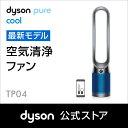 RoomClip商品情報 - ダイソン Dyson Pure Cool TP04 IB 空気清浄タワーファン 扇風機 アイアン/ブルー