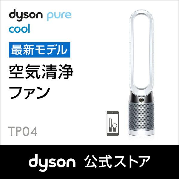 ダイソン Dyson Pure Cool TP04 WS 空気清浄タワーファン 扇風機 ホワイト/シルバー