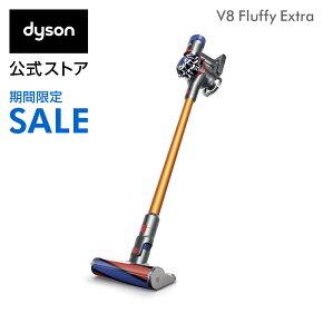 【期間限定価格】27日23:59まで!ダイソン Dyson V8 Fluffy Extra サイクロン式 コードレス掃除機 dyson SV10FF EXT