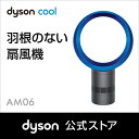 ダイソン Dyson AM06 テーブルファン 扇風機 AM06 DC 30 IB アイアン/サテンブルー