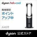 ダイソン Dyson Hot+Cool AM09BN ファンヒーター 暖房 ブラック/ニッケル 【新...