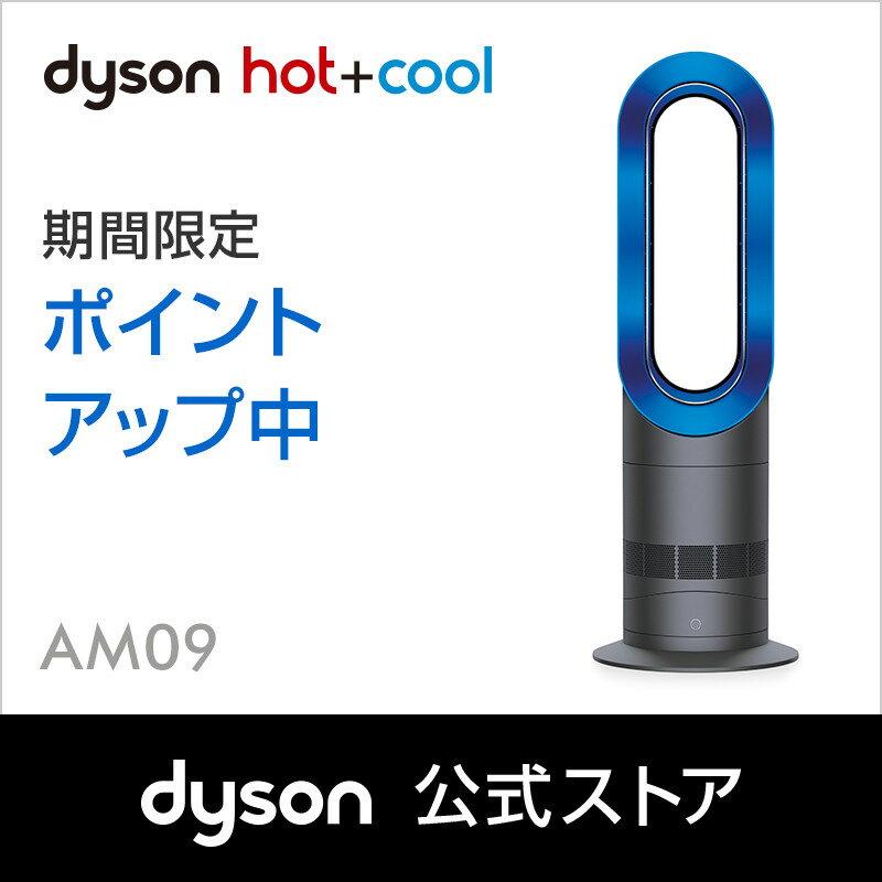 ダイソン Dyson Hot+Cool AM09IB ファンヒーター 暖房 アイアン/サテンブルー 【新品/メーカー2年保証】