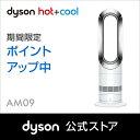 ダイソン Dyson Hot+Cool AM09WN ファンヒーター 暖房 ホワイト/ニッケル 【新品/メーカー2年保証】