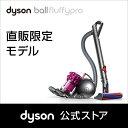 ダイソン Dyson Ball Fluffypro サイクロン式 キャニスター型掃除機 CY24MHPRO フューシャ/ブルー