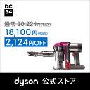 【MEGA SALE】3日19:00より!ダイソン Dyson DC34 ハンディクリーナー サイクロン式掃
