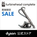 17日23:59まで【期間限定】ダイソン Dyson DC48 turbinehead complete サイクロン式