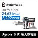 【Dyson MEGA SALE】30日09:59まで!【延長ホース付】 ダイソン Dyson DC61 motorhead ハンディクリーナー サイクロン式掃除機 DC61MHSNI アイアン/ニッケル
