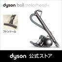 ダイソン Dyson Ball Motorhead サイクロン式 キャニスター型掃除機 DC63COM ニッケル/ブルー 【新品/メーカー2年保証】