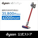 14日20時より【期間限定4,000円OFF】ダイソン Dyson V6 Fluffy+ サイクロン式 コード