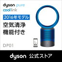空気清浄機 - ダイソン Dyson Pure Cool Link DP01 IB 空気清浄機能付テーブルファン 扇風機 アイアン/ブルー 【新品/メーカー2年保証】