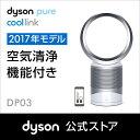 ダイソン Dyson Pure Cool Link DP03 WS 空気清浄機能付テーブルファン 扇風機 ホワイト/シルバー