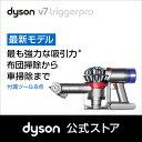ダイソン Dyson V7 Triggerpro ハンディクリーナー サイクロン式掃除機 HH11MHPRO 2017年最新モデル アイアン/ニッケル