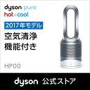 ダイソン Dyson Pure Hot Cool HP00 WS 空気清浄機能付ファンヒーター 空気清浄機 扇風機 ホワイト/シルバー 【新品/メーカー2年保証】