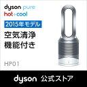 ダイソン Dyson Pure Hot+Cool HP01 WS 空気清浄機能付ファンヒーター 空気清浄機 扇風機 ホワイト/シルバー 【新品/メーカー2年保証】