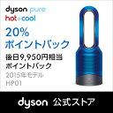 7月16日(月)9:59amまで【期間限定20%ポイントバック】ダイソン Dyson Pure Hot+Cool