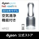 ダイソン Dyson Pure Hot+Cool Link HP02 WS 空気清浄機能付ファンヒー ...