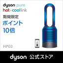 ダイソン Dyson Pure Hot+Cool Link ...