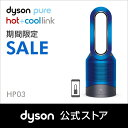 20日10時より【期間限定】ダイソン Dyson Pure Hot+Cool Link HP03 I...