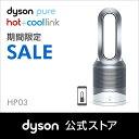 20日10時より【期間限定30%OFF】ダイソン Dyson Pure Hot+Cool Link ...