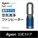 ダイソン Dyson Pure Hot + Cool HP0...