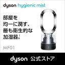 ダイソン Dyson Hygienic Mist MF01 ...