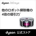 dyson 360 eye - ダイソン Dyson 360eye ロボット掃除機 サイクロン式 RB01NF ニッケル/フューシャ 【新品/メーカー2年保証】