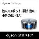 dyson 360 eye - ダイソン Dyson 360eye ロボット掃除機 サイクロン式 RB01NB ニッケル/ブルー 【新品/メーカー2年保証】