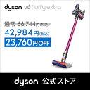 【MEGA SALE】3日19:00より!【高性能フィルター搭載】 ダイソン Dyson V6 Fluffy Ext
