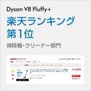 SV10シリーズ【クーポン利用で1,000円OFF】【期間限定】ダイソン Dyson V8 Fluffy+ サイクロン式 コードレス掃除機 SV10FFCOM2 アイアン 2017年モデル