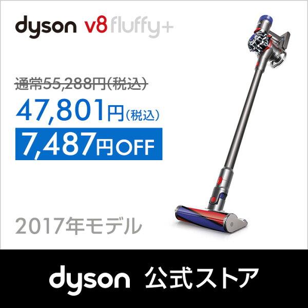 23日(月)9:59amまで!【期間限定7,487円OFF】ダイソン Dyson V8 Fluffy+ サイクロン式 コードレス掃除機 SV10FFCOM2 アイアン 2017年モデル 【新品/メーカー2年保証】