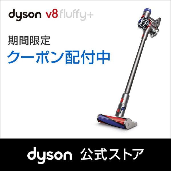 【クーポン利用で7,996円OFF】ダイソン Dyson V8 Fluffy+ サイクロン式 コードレス掃除機 SV10FFCOM2 アイアン 2017年モデル 【新品/メーカー2年保証】
