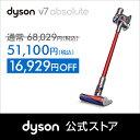 【Dyson MEGA SALE】30日09:59まで!ダイソン Dyson V7 Absolute サイクロン式 コードレス掃除機 SV11ABLPRO レッド 2017年モデル 【新品/メーカー2