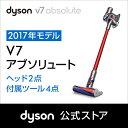 ダイソン Dyson V7 Absolute サイクロン式 コードレス掃除機 SV11ABLPRO レッド 2017年モデル 【新品/メーカー2年保証】