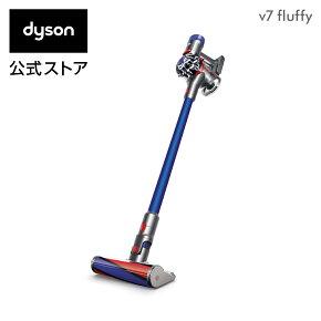 【29日1:59amまで期間限定】ダイソン Dyson V7 Fluffy サイクロン式 コードレス掃除機 SV11FF ブルー 2017年モデル