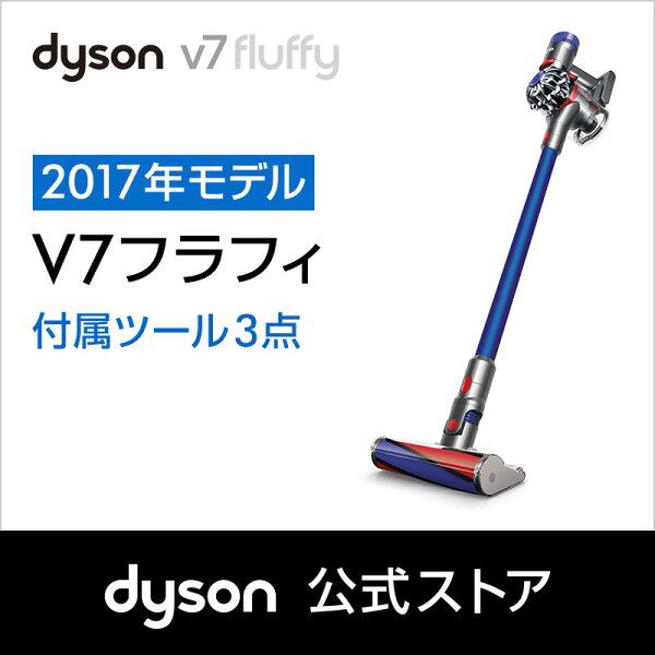 ダイソン Dyson V7 Fluffy サイクロン式 コードレス掃除機 SV11FF ブルー 2017年モデル