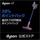 【期間限定20%ポイントバック】ダイソン Dyson V7 サイクロン式 コードレス掃除機 dys