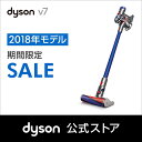 17日23:59まで【期間限定】ダイソン Dyson V7 サイクロン式 コードレス掃除機 dyson S