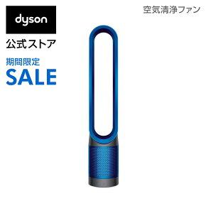 【在庫限り】11日1:59amまで!【ウイルス対策】ダイソン Dyson Pure Cool 空気清浄機能付ファン 扇風機 TP00 IB アイアン/サテンブルー