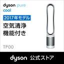 ダイソン Dyson Pure Cool 空気清浄機能付ファン 扇風機 TP00 WS ホワイト/シ...