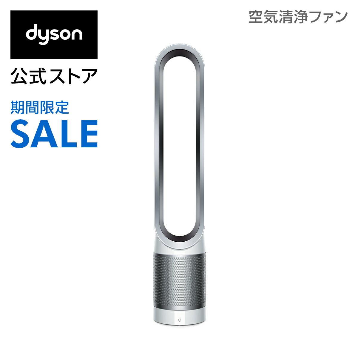 【期間限定】4日20:00-11日01:59まで!【ウイルス対策】ダイソン Dyson Pure Cool 空気清浄機能付ファン 扇風機 TP00 WS ホワイト/シルバー