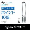 ダイソン Dyson Pure Cool Link TP03 WS 空気清浄機能付タワーファン 扇風機 ホワイト