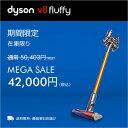 9月11日(火)1:59amまで【期間限定】ダイソン Dyson V8 Fluffy サイクロン式 コードレ