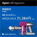 9月11日(火)1:59amまでダイソン Dyson V6 Trigger Pro ハンディクリーナー サイクロン式掃除機 DC61MHPRO