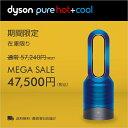 9月11日(火)1:59amまで【期間限定】ダイソン Dyson Pure Hot+Cool Link HP02 IB 空気