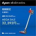 【フトンツール付】9月11日(火)1:59amまで【期間限定】ダイソン Dyson V6 Slim Extra