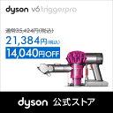9月30日23:59amまで【期間限定】ダイソン Dyson V6 Trigger Pro ハンディクリーナー サイクロン式掃除機 DC61MHPRO【新品/メーカー2年保証】