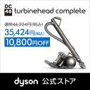 【期間限定】ダイソン Dyson DC48 turbineh...