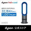 【期間限定】ダイソン Dyson Hot+Cool AM05 IB ファンヒーター 暖房 扇風機 ア ...